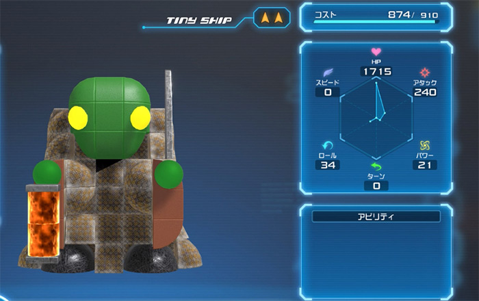 Tonberry gummi ship in kh3